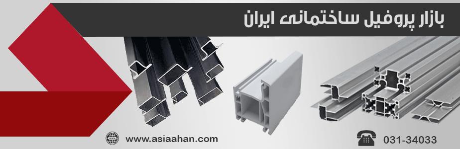 اسلایدر-پروفیل-ساختمانی